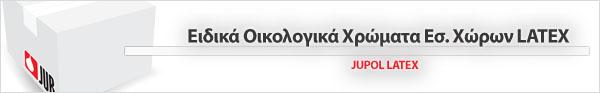 ΕΙΔΙΚΑ ΟΙΚΟΛΟΓΙΚΑ ΧΡΩΜΑΤΑ ΕΣ. ΧΩΡΩΝ LATEX
