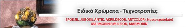 ΕΙΔΙΚΑ ΧΡΩΜΑΤΑ - ΤΕΧΝΟΤΡΟΠΙΕΣ