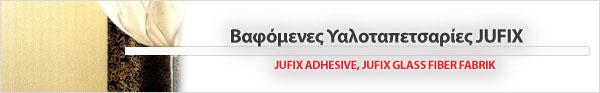 ΒΑΦΟΜΕΝΕΣ ΥΑΛΟΤΑΠΕΤΣΑΡΙΕΣ JUFIX